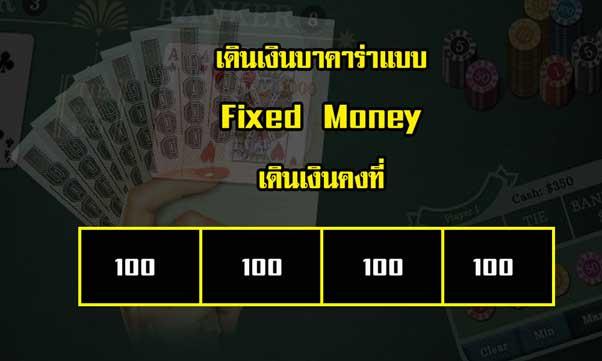 ทำเงินจากสูตรเดิมพัน รวย